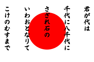 Do you know the meaning of Japanese flag ?