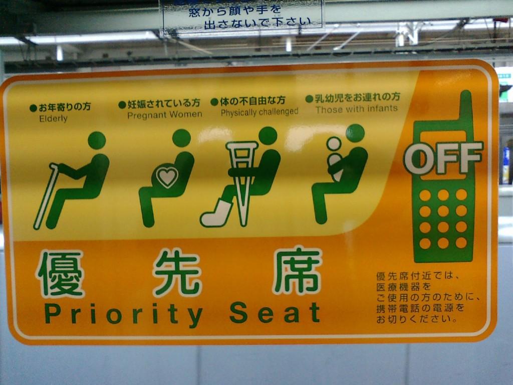 Priority_Seat_keio_line_train_(Japan)