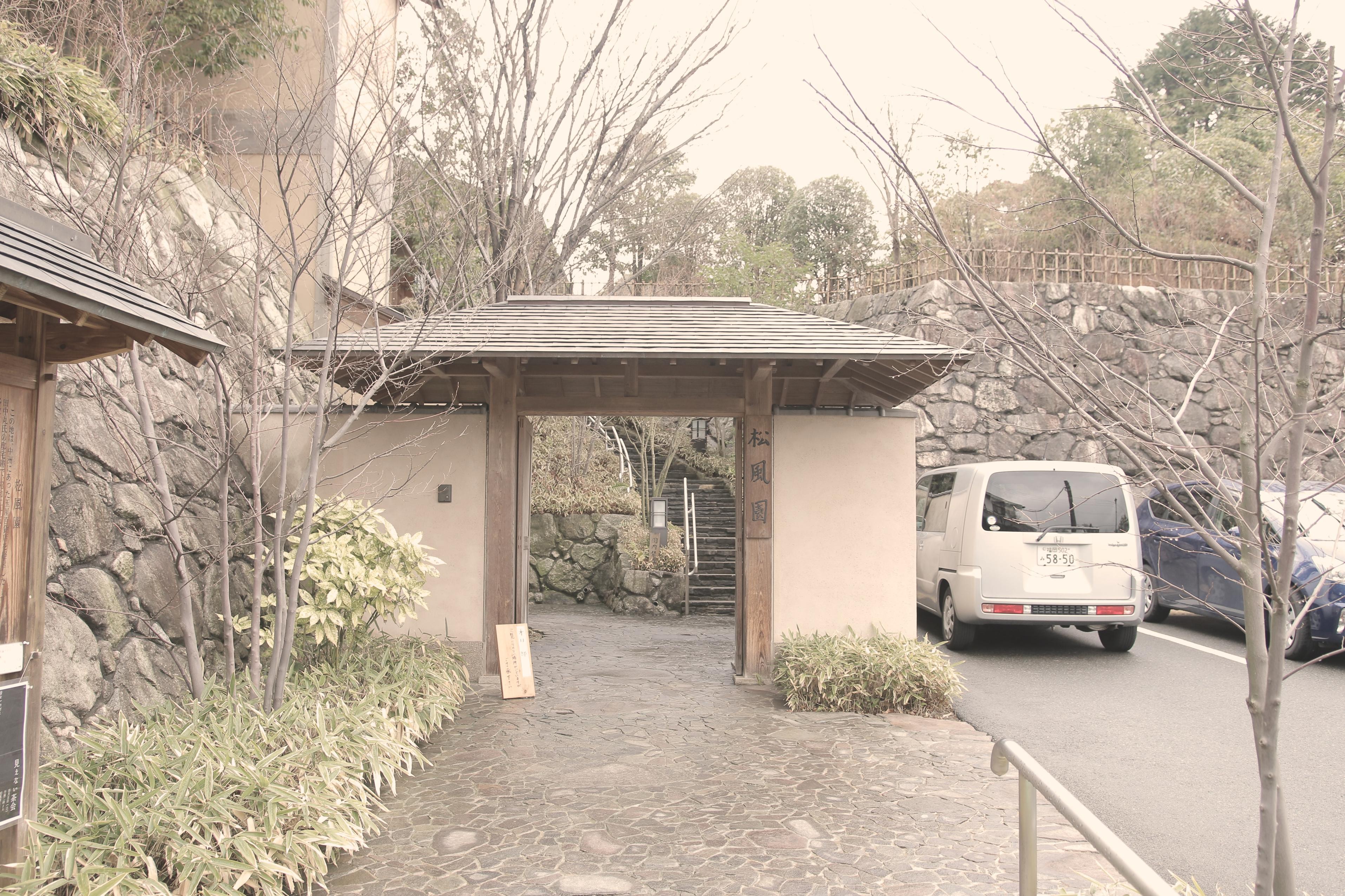 福岡市平尾の茶室 松風園 福岡 国際交流 Whats Fukuoka