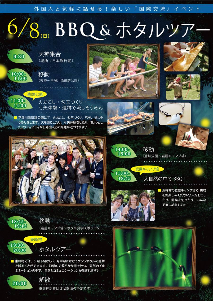 福岡の東峰村で外国人留学生と国際交流ホタルツアー