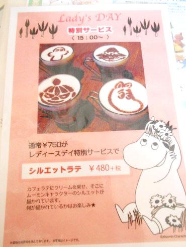 ムーミンカフェ キャナルシティ 博多店 福岡
