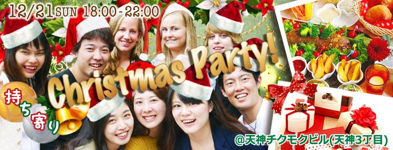 国際交流クリスマスパーティー