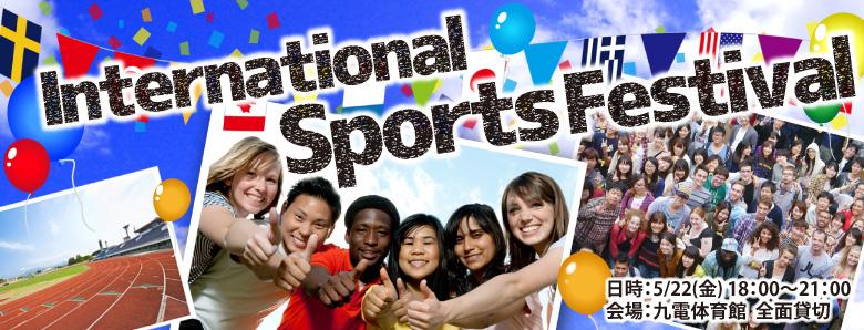国際交流スポーツフェスティバル