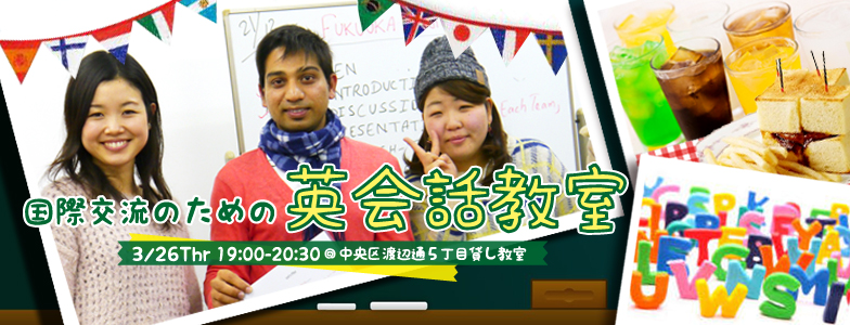 FUKUOKA ENGLISH SESSION