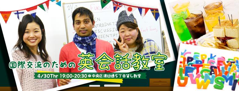 国際交流のための英会話教室