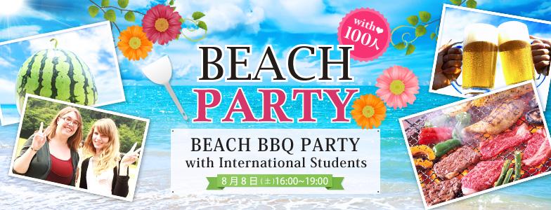 福岡のももちで国際交流ビーチパーティー