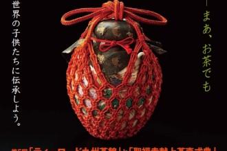 ティーロード九州茶館&聖福寺献上茶壺式典