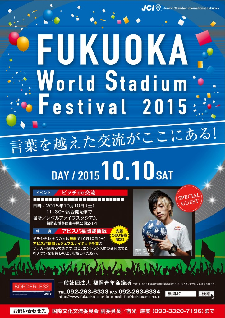 football-poster