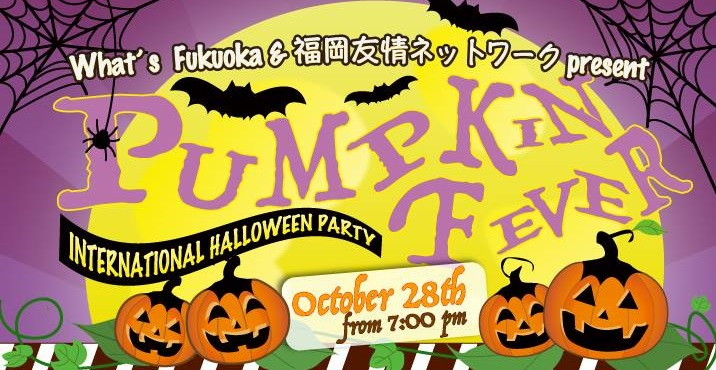 INTERNATIONAL HALLOWEEN PARTY 2016 in Fukuoka
