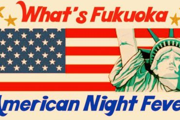 American Night Fever