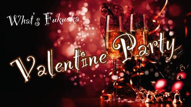 バレンタインパーティー