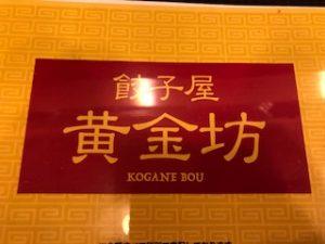 中華の名店西新「餃子屋・黄金坊」