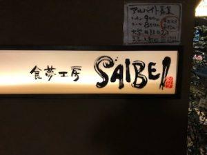 創作料理の食夢工房「SAIBEI」