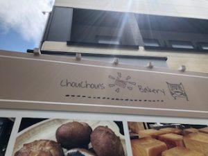 まさに恋人的感覚!!「ChouChou's Bakery(シュシュズベーカリー)」